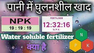 पानी में घुलनशील खाद,water soluble fertilizer,19:19:19