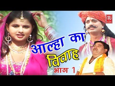 Xxx Mp4 Dehati Aalha आल्हा का विवाह भाग 1 Aalha Ka Viwah Part 1 Surjanya Chatanya Rathor Cassette 3gp Sex