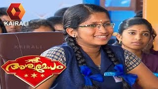 Aswamedham | അശ്വമേധം @ Jyothis Central School, Kazhakuttom  | 1st October 2018 | Full Episode