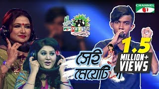 সেই মেয়েটি | Shera Kontho 2017 | Grand Audition | Season 06 | Channel i TV