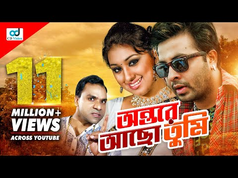 Xxx Mp4 Ontore Acho Tumi Shakib Khan Apu Biswas Misa Sawdagar New Bangla Movie 2017 CD Vision 3gp Sex