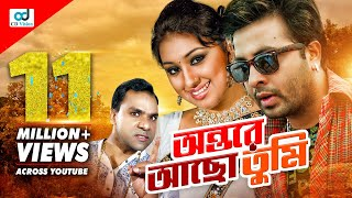 Ontore Acho Tumi | Shakib Khan | Apu Biswas | New bangla movie 2017 | CD Vision