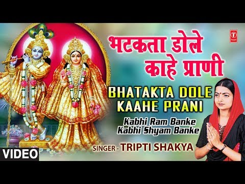 Xxx Mp4 Bhatakta Dole Kahe Prani By Tripti Shaqya Full Song I Kabhi Ram Banke Kabhi Shyam Banke 3gp Sex