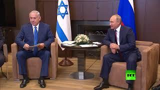 لقاء بين بوتين ونتنياهو في سوتشي