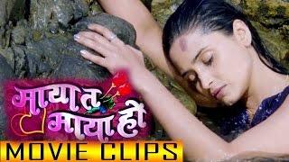 Maya Ta Maya Ho - Nepali Movie Clips    Nikhil Upreti, Sanchita Luitel    Comedy Movie Clip