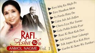 Rafi & Asha Ke Anmol Nagme, Vol. 1 | आशा - रफ़ी के गाने | Songs 4 Ever | Audio Jukebox
