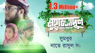 Muhammadun । সুমধুর নাতে রাসুল সঃ । Bangla Islamic Song With English Subtilte
