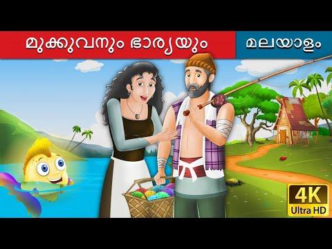 Xxx Mp4 മുക്കുവനും ഭാര്യയും Fisherman And His Wife In Malayalam Malayalam Story Malayalam Fairy Tales 3gp Sex