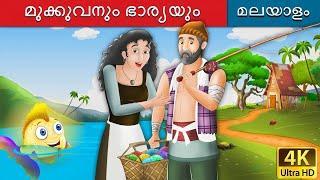 മുക്കുവനും ഭാര്യയും   Fisherman and His Wife in Malayalam   Malayalam Story   Malayalam Fairy Tales