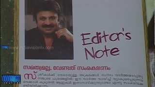 Actor Siddique's Anti-women Editorial by Actor Siddique in