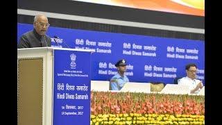 भारत के राष्ट्रपति श्री राम नाथ कोविंद जी का हिन्दी दिवस के अवसर पर सम्बोधन
