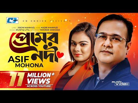 Premer Nodi | Asif Akbar & Mohona Nishad| Asif Akbar & Mohona Nishad  Hit Song | Full HD