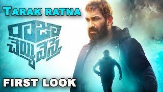Tarak Ratna First Look in Raja Cheyyi Vesthe Movie || Telugu Latest Film Gossips