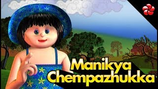 Manikya chembazhukka ♥Malayalam Nursery rhyme from Manjadi★Manchadi★for children after kathu & Pupi