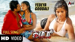 Hot Song From Kannada Actress In Bikini From 'HORROR PICTURE'