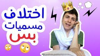 اختلاف مسميات بس , مفاجأة باخر الفيديو !!!