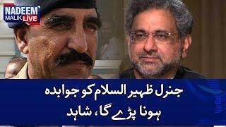 General Zaheer Ul Islam Ko Jawabde Hona Parega   Shahid Khaqan Abbasi   SAMAA TV