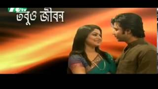 Bangla Natok - Tobuo Jibon Part 6