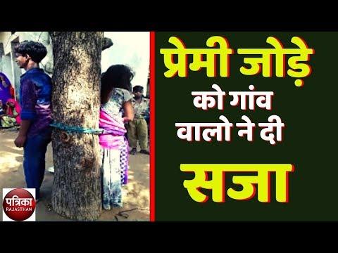 Xxx Mp4 लड़के और नाबालिक लड़की के भाग जाने पर गांव वालो ने दी ये सजा Rajasthan Patrika 3gp Sex