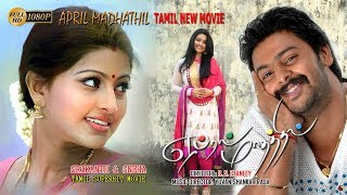 Tamil Full Movie | April Maadhathil | Super Hit Tamil Movie | Tamil Movies | Family Entertainer