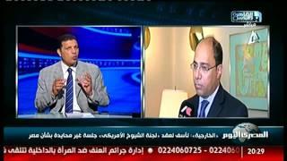 «الخارجية»: نأسف لعقد «لجنة الشيوخ الأمريكى» جلسة غير محايدة بشأن مصر