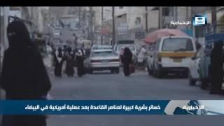 خسائر بشرية كبيرة لعناصر القاعدة بعد عملية أمريكية في البيضاء
