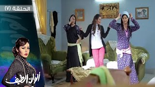 Episode 07 - Alwan Al Teef Series | الحلقة السابعة - مسلسل ألوان الطيف