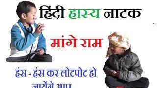 हिन्दी हास्य नाटक