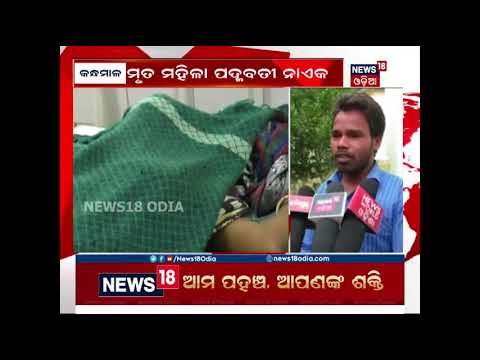 Xxx Mp4 Woman Killed As Wall Falls On Her In Kandhamal News18 Odia 3gp Sex