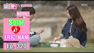 [We got Married4] 우리 결혼했어요 - A true the past of Eric nam 20160507
