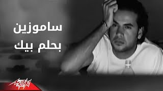 Bahlam Bek - Samo Zaen بحلم بيك - سامو زين