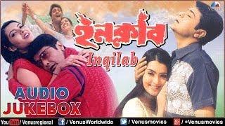 images Inqilab Bengali Film Audio Jukebox