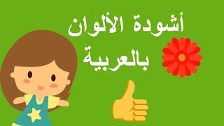 نشيد تعليم الأطفال الألوان  باللغة العربية - Song color in arabic - chanson couleur en arabe