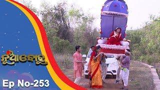 Nua Bohu   Full Ep 253   7th May 2018   Odia Serial - TarangTV