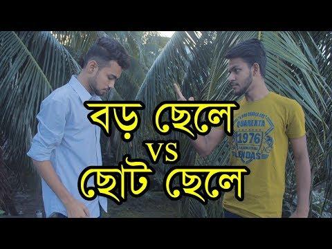 Xxx Mp4 বড় ছেলে Vs ছোট ছেলে Boro Chele Vs Choto Chele Bangla Natok Boro Chele Roasted 3gp Sex