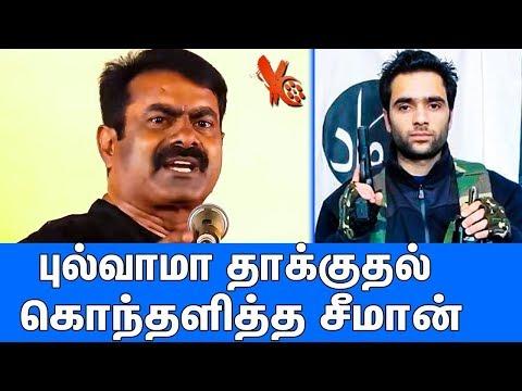 Xxx Mp4 சீமான் நெத்தியடி கேள்விகள் Seeman Latest Speech Naam Tamilar Katchi Youth Central 3gp Sex