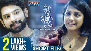 Aa Coffee Ishtam Ledu | Latest Telugu Short Film 2017 | Directed by Sujoi & Sushil