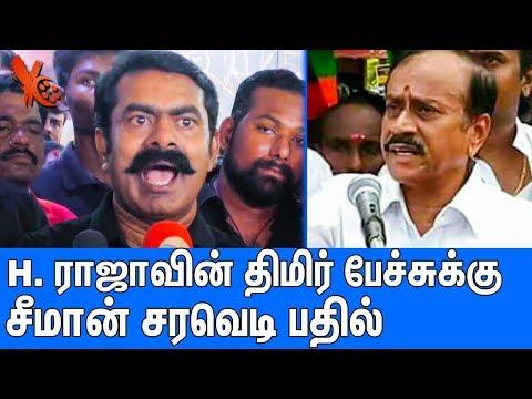 Xxx Mp4 H ராஜாவின் பேச்சுக்கு சீமான் பதிலடி Seeman Latest Speech About H Raja Angry Fight With Police 3gp Sex