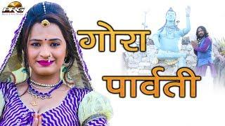शिवरात्रि स्पेशल सांग - GORA PARWATI - शिवजी का नया गाना बार बार देखोगे - गोरा पार्वती - PRG HD