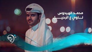 Mohamad Alhedos (Official Audio) | محمد الهيدوس - ناوي ع الرحيل - اوديو