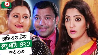 Dom Fatano Hashir Natok - Comedy 420 | EP - 33 | Mir Sabbir, Ahona , Siddik