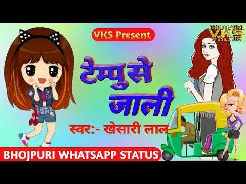 Xxx Mp4 Tampu Se Jali Khesari Lal Bhojpuri Status Bhojpuri Whatsapp Status Vks Whatsapp Status 3gp Sex
