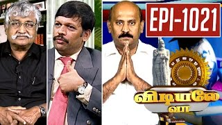 Vidiyale Vaa | Epi 1021 | 25/04/2017 | Kalaignar TV