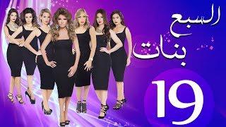 19مسلسل السبع بنات الحلقة  | 19 | Sabaa Banat Series Eps