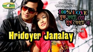 Hridoyer Janalay Prem By S I Tutul & Moon | Movie  Song