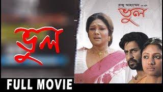 Bhool | Bangla HD Full Movie | Shimla, Mehran, Ankhi, Doly Jahor | Raju Ahmed
