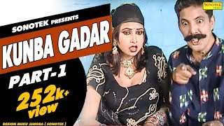 Haryanvi Natak -  KUNBA GADAR PART 02 | कुनबा ग़दर पार्ट 02 | Ram Mehar Randa Haryanvi Comedy 2017