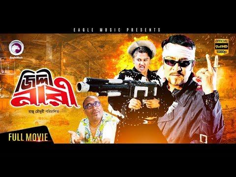 Jiddi Nari | Bangla Movie | Amit Hasan, Moyuri, Kabila | 2017 Full HD | Super Hit Bangla Action