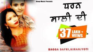 Bagga Safri l Kiranjyoti l Dharan Sali Di l New Punjabi Song 2017 l Alaap Music