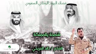 Khalid Almorikhy … Shamkha YalMamlaka | خالد المريخي … شامخة يالمملكة